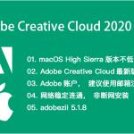 在mac系统中破解使用Adobe Creative Cloud 2020系列的应用